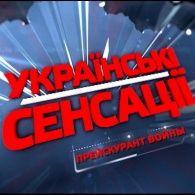 Украинские сенсации 96 выпуск. Прейскурант войны