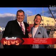 Специальный репортаж из Греции. Фестиваль Весело-2016