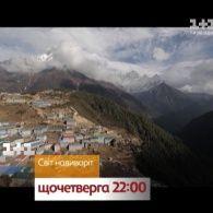 Величественные горы, которые не прощают ошибок - Мир наизнанку