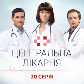 Центральна лікарня. 20 серія