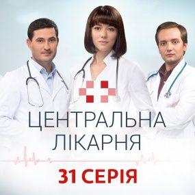 Центральна лікарня. 31 серія