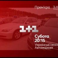 Автомаразм. Украинские сенсации - смотрите в субботу на 1+1