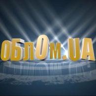 Облом.UA 3 сезон 12 випуск