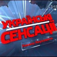 Украинские сенсации 89 выпуск. Реванш Януковича