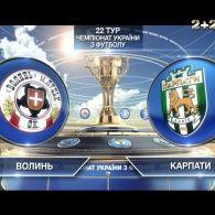 Матч ЧУ 2015/2016 - Волинь - Карпати - 0:0