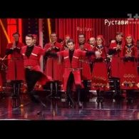 Ансамбль народного танца Грузии «Рустави»