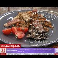 Сочевиця з ковбасками - Правильний Сніданок