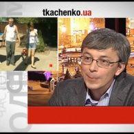 Сергій Гармаш. ТКАЧЕНКО.UA