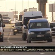 Кабмін схвалив обмеження швидкості в містах до 50 км/год