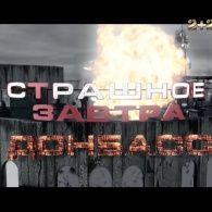 Страшне завтра. Донбас: Економіка