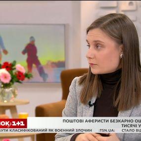"""Як """"працюють"""" поштові аферисти - журналіст Сніданку Соломія Буй"""