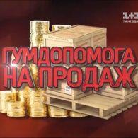 Кто зарабатывает миллионы на продаже гуманитарной помощи - Гроши