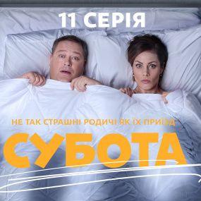 Суббота. 11 серия
