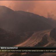 Пекельна пожежа у Каліфорнії