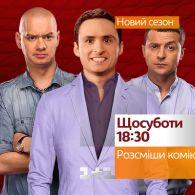 Новый сезон шоу Рассмеши комика в субботу на 1+1. Тизер 2