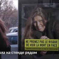 На вулицях Парижа порушників ПДР вирішили провчити c допомогою експерименту