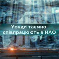 Загублений світ 1 сезон 76 випуск. Уряди таємно співпрацюють з НЛО