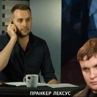 Кремлевский пранкер Лексус попытался разыграть журналиста Грошей