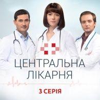 Центральна лікарня 1 сезон 3 серія