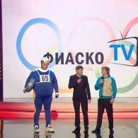 Итоги олимпиады в Южной Корее на «Фиаско ТВ». Новый Вечерний Квартал