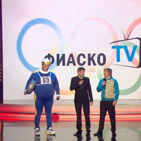 Підсумки олімпіади у Південній Кореї на «Фіаско ТВ». Новий Вечірній Квартал