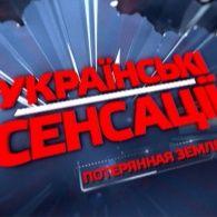 Украинские сенсации 63 выпуск. Потерянная земля