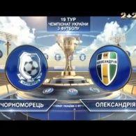 Матч ЧУ 2015/2016 - Чорноморець – Олександрія 1:2