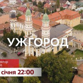 Перевірка міста Ужгород – дивіться Інспектор. Міста на 1+1