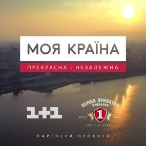 Моя країна. Україна. Новобудови Дніпропетровська