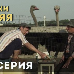 Байки Мітяя. 15 серія