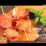 Диня з прошутто - Правильний сніданок