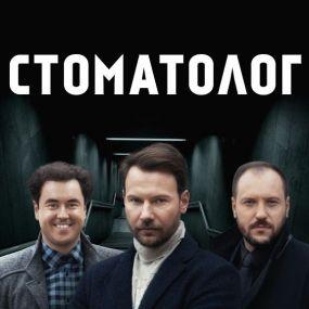 Стоматолог 1 сезон 3 серія