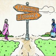 Панянка-Селянка 70 випуск. Валерія Крук (Кульбаба) и Третяк Інна