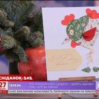 Сердечна листівка до Нового Року - майстер-клас від Ольги Пахар
