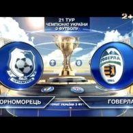 Найяскравіші моменти матчу Чорноморець - Говерла