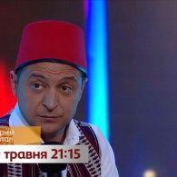 Новый Вечерний квартал в Турции – премьера на 1+1