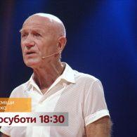 """Новый сезон """"Рассмеши комика"""" каждую субботу на 1+1 - Тизер 1"""