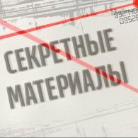 Війна антикорупціонерів в інтересах корупції - Секретні матеріали