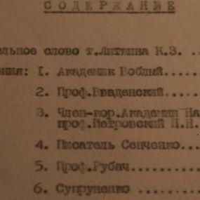 Украина. Возвращение своей истории - как писались учебники по истории
