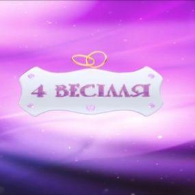 Самбір, Одеса, Молодьків, Чернівці – 4 весілля. 4 серія, 6 сезон
