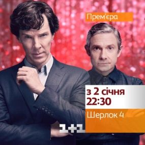 "Ексклюзивна телепрем'єра 4 сезону серіалу ""Шерлок"" – скоро на 1+1"