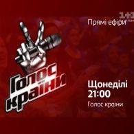 Дивись прямий ефір вокального шоу - Голос країни 15 травня на 1+1