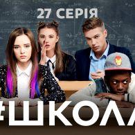 Школа 1 сезон 27 серія