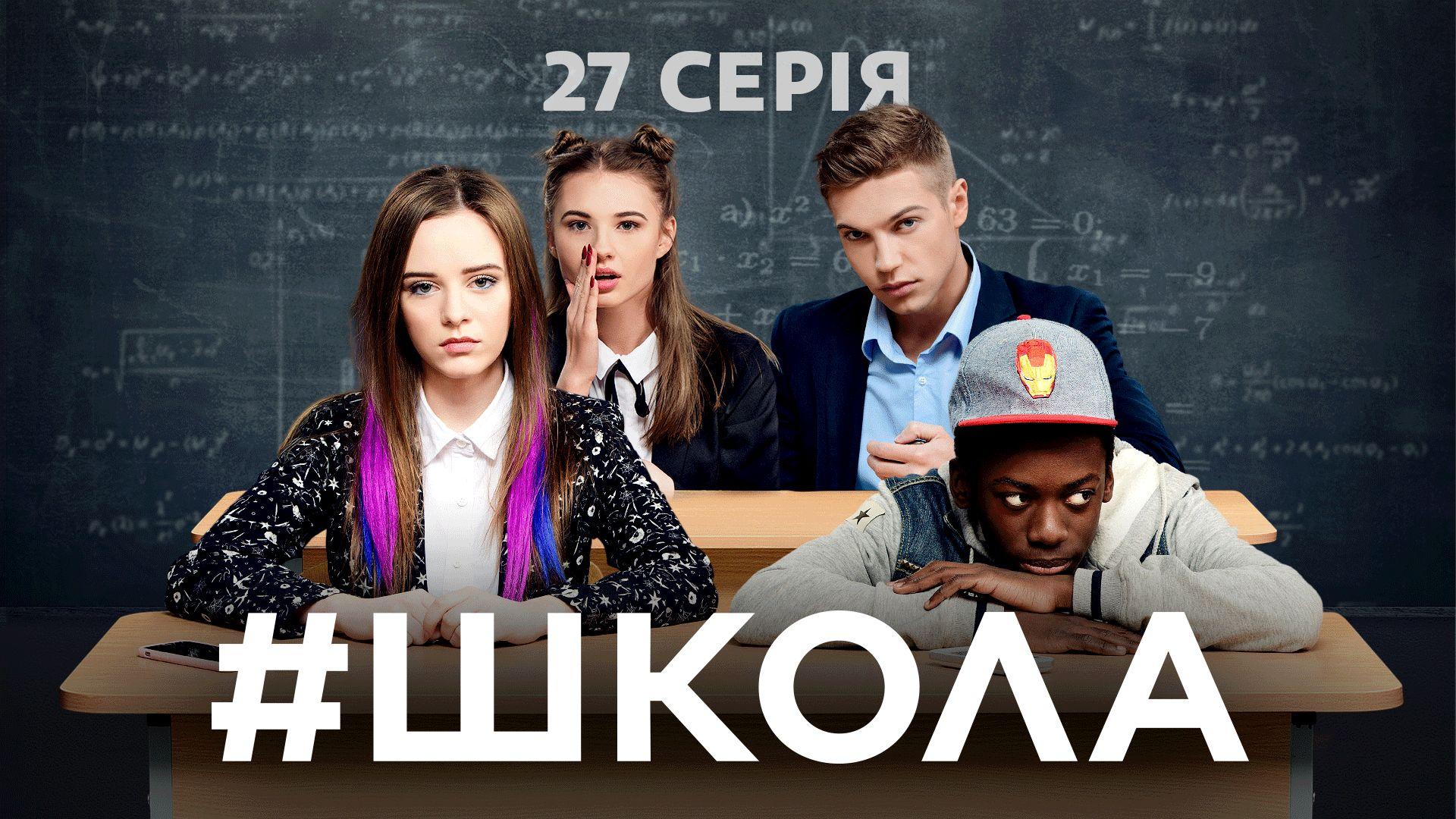 Сериал 18 плюс про школу сериалы подобные закрытой школы
