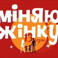 Словения - Киев. Обмен женами 13 сезон 1 серия