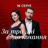 За три дні до кохання 1 сезон 16 серія