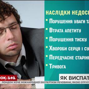 Владимир Мельник: для хорошего самочувствия нужно спать не менее 8 часов