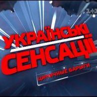 Украинские сенсации 91 выпуск. Циничные барыги