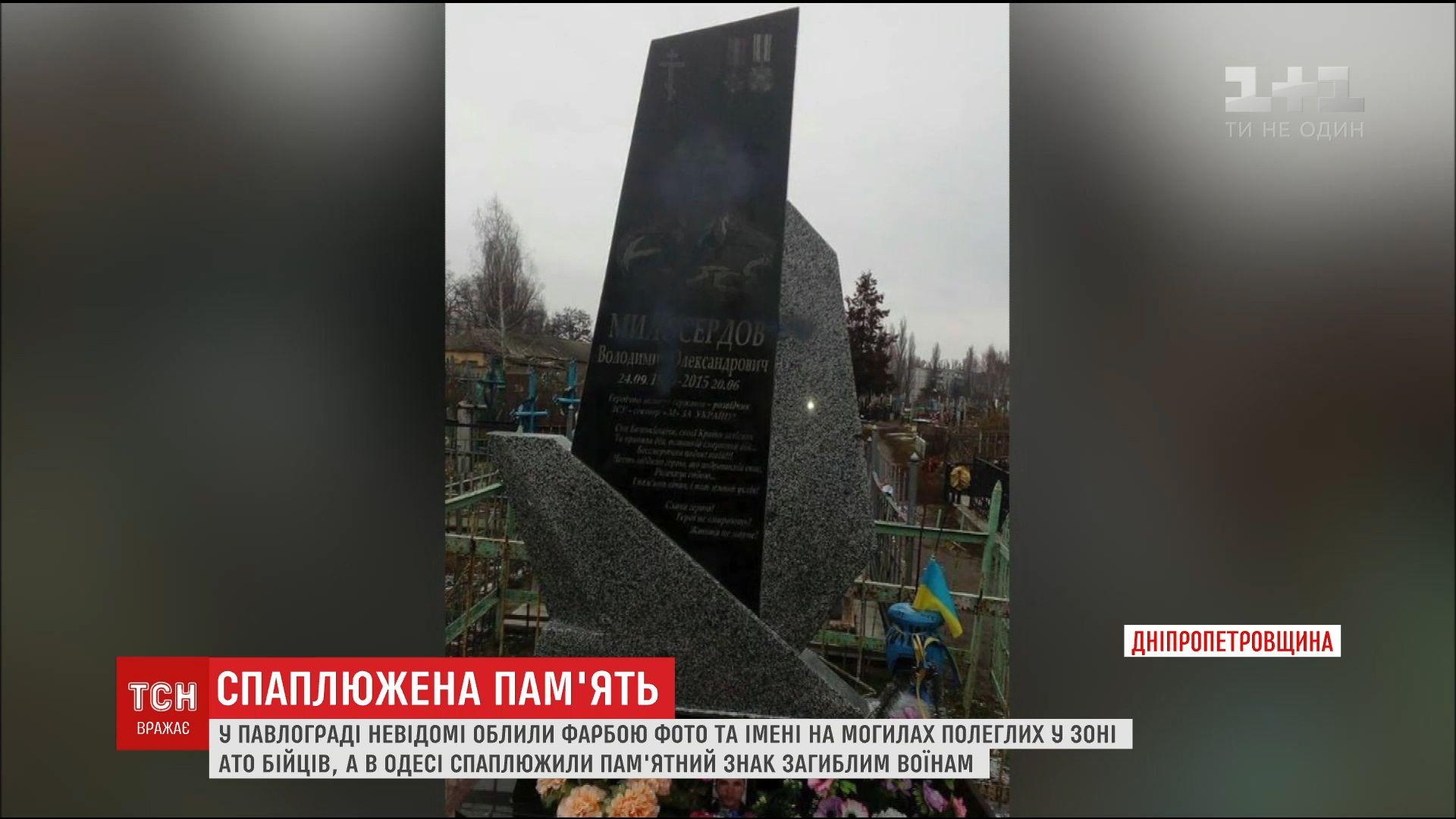 Картинки по запросу Вандалы разрисовали могилы бойцов АТО на Днепропетровщине