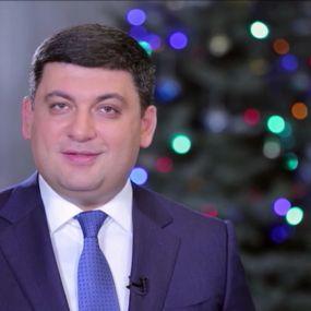 Привітання Прем'єра України з Різдвом 2018